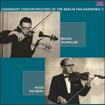 베를린 필의 전설의 악장들 2집 - 미셸 슈발베, 후고 콜베르크 (Legendary Concertmasters Of the Berlin Philharmonice 2) [2LP]