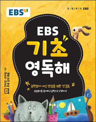 EBS 기초 영독해