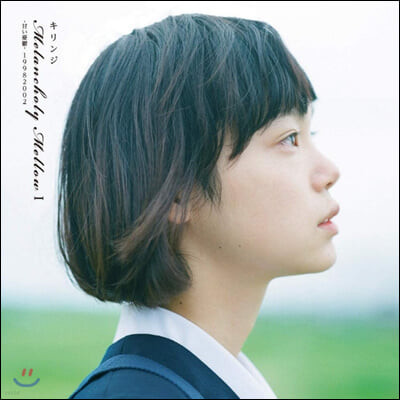Kirinji (키린지) - 'Melancholy Mellow I -甘い憂鬱- 19982002 [LP]