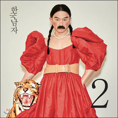이희문 / 프렐류드 - 한국남자 2집