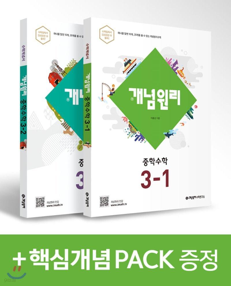 개념원리 중학 수학 3학년 (3-1, 3-2) + 핵심개념팩 증정 세트 (2021년)