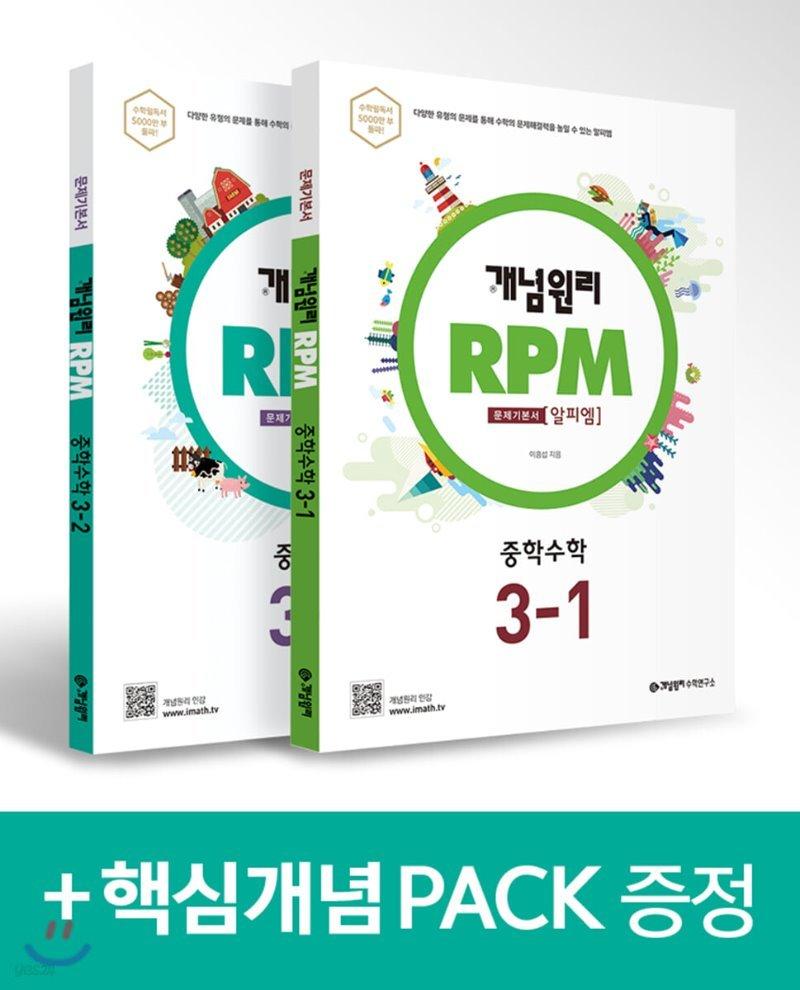 개념원리 RPM 알피엠 중학 수학 3학년 (3-1, 3-2) + 핵심개념팩 증정 세트 (2021년)