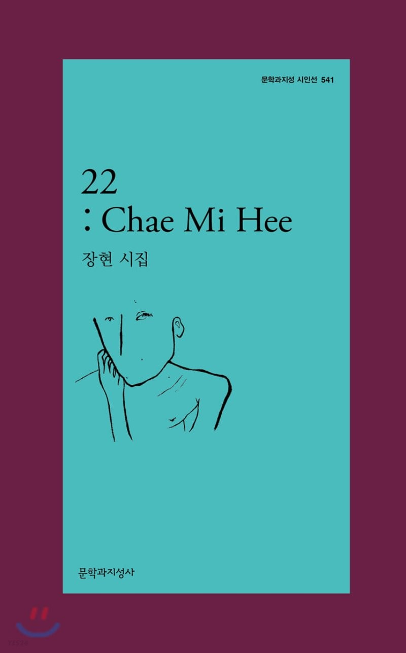 22 : Chae Mi Hee