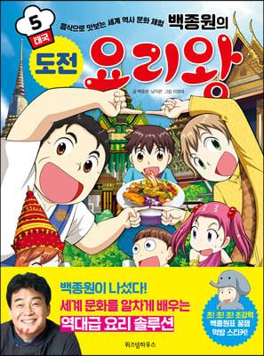 백종원의 도전 요리왕 5 태국