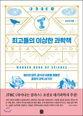 최고들의 이상한 과학책