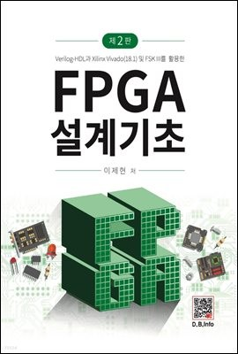 FPGA 설계기초 (2판)