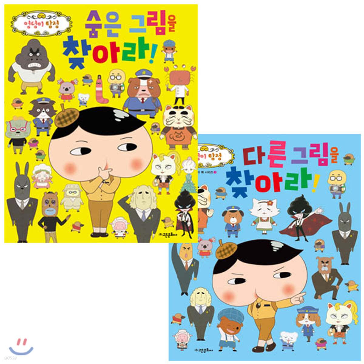 엉덩이 탐정 찾아라 시리즈 1~2권 세트