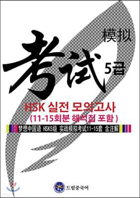 드림중국어 HSK 5급 실전 모의고사 (11-15회분 해석집 포함)