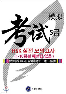 드림중국어 HSK 5급 실전 모의고사 (1-10회분 해석집 없음)
