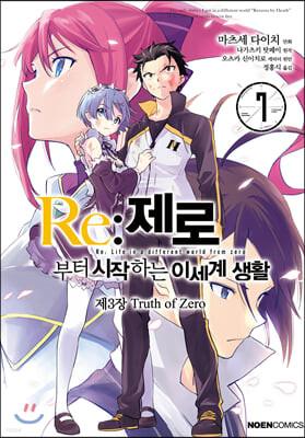 코믹 Re:제로부터 시작하는 이세계 생활 -제3장- 7