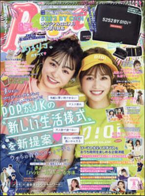 Popteen(ポップティ-ン) 2020年8月號