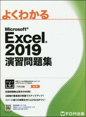 MS Excel2019演習問題集