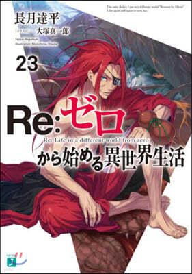 Re:ゼロから始める異世界生活(23)
