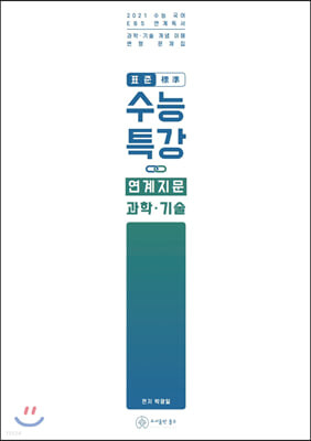 2021 표준 수능특강 연계지문 과학·기술 (2020년)