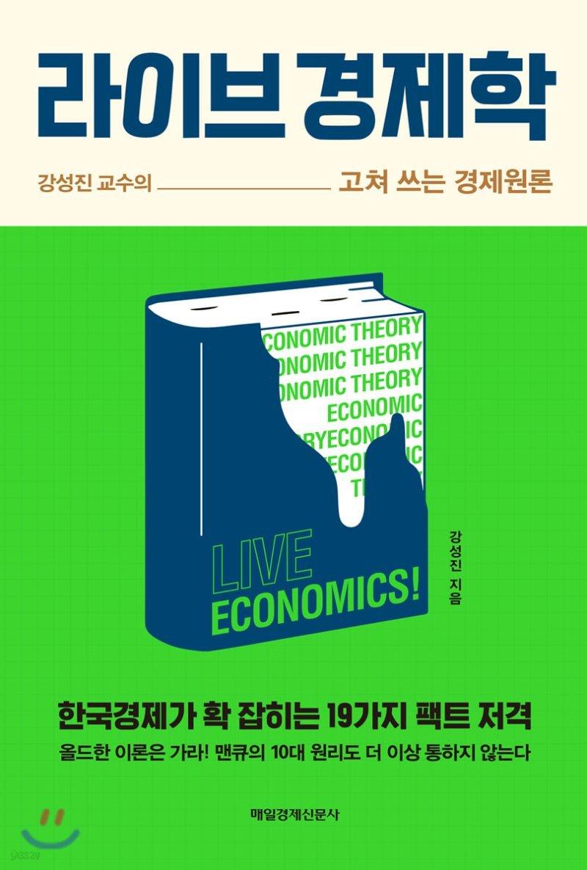 라이브 경제학
