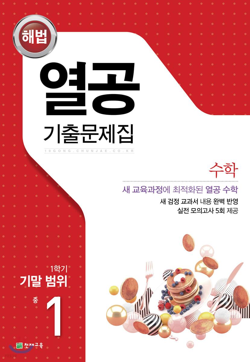 열공 1학기 기말고사 수학 중1 (2021년용)