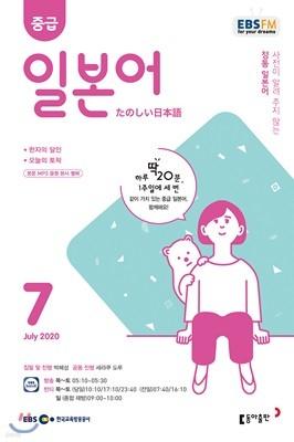 EBS 라디오 중급 일본어 (월간) : 7월 [2020]
