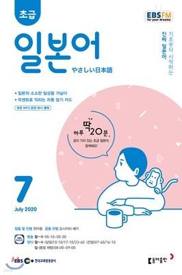 EBS 라디오 초급 일본어 (월간) : 7월 [2020]