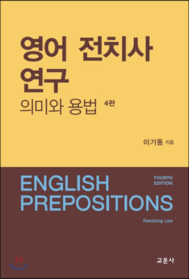 영어 전치사 연구