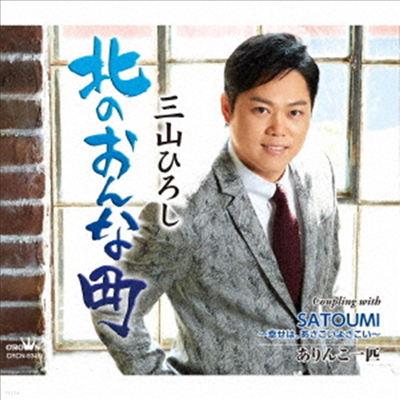 Miyama Hiroshi (미야마 히로시) - 北のおんな町/Satoumi~幸せは、あさこいよさこい~/ありんこ一匹 (감사반)