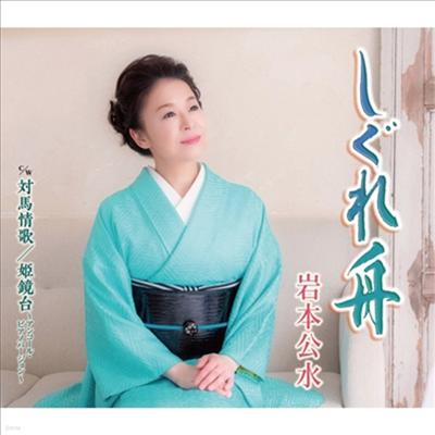 Iwamoto Kumi (이와모토 쿠미) - しぐれ舟