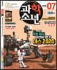 과학소년 (월간) : 7월 [2020]