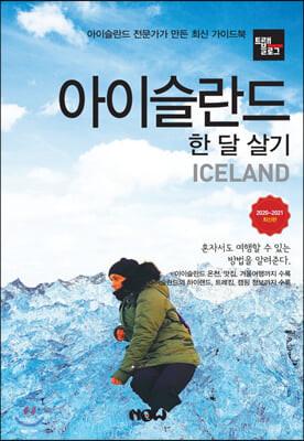 트래블로그 아이슬란드 한 달 살기