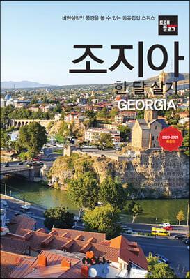 트래블로그 조지아 한 달 살기