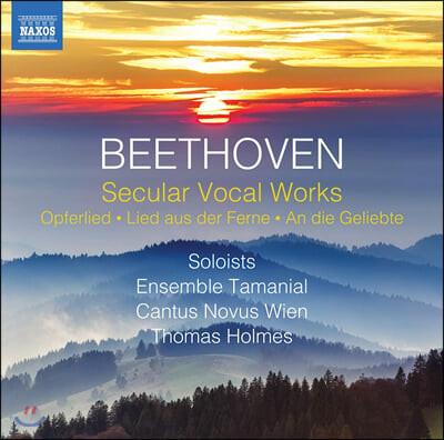 Thomas Holmes 베토벤: 세속 성악 작품집 (Beethoven: Secular Vocal Works)