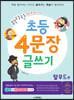 휘리릭 초등 4문장 글쓰기 탈무드 편