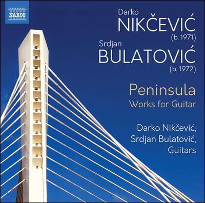 다르코 닉체비치 / 스르디안 불라토비치: 기타를 위한 작품집 (Darko Nikcevic / Srdjan Bulatovic: Works for Guitar)