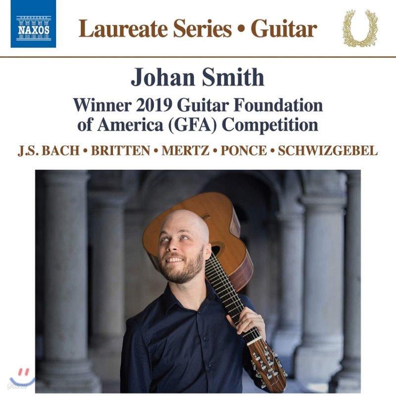 요한 스미스 기타 콩쿠르 우승 기념반 (Johan Smith Guitar Laureate)