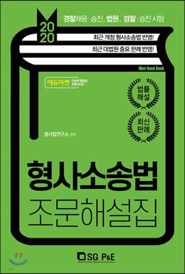 2020 형사소송법 조문해설집