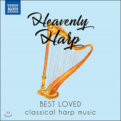 우리가 사랑하는 하프 작품들 (Heavenly Harp - Best Loved classical harp music)