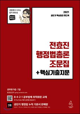 2021 전효진 행정법총론 조문집 + 핵심기출지문
