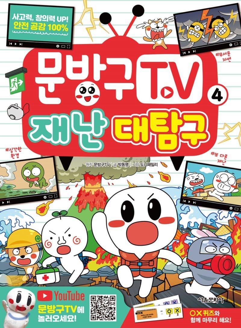 문방구TV 4 재난 대탐구