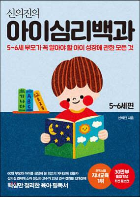 [대여] 신의진의 아이심리백과 5~6세 편 (30만 부 기념 최신 증보판)