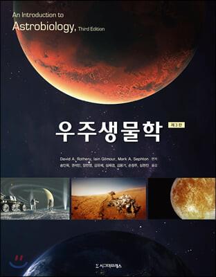 우주생물학 (제3판)