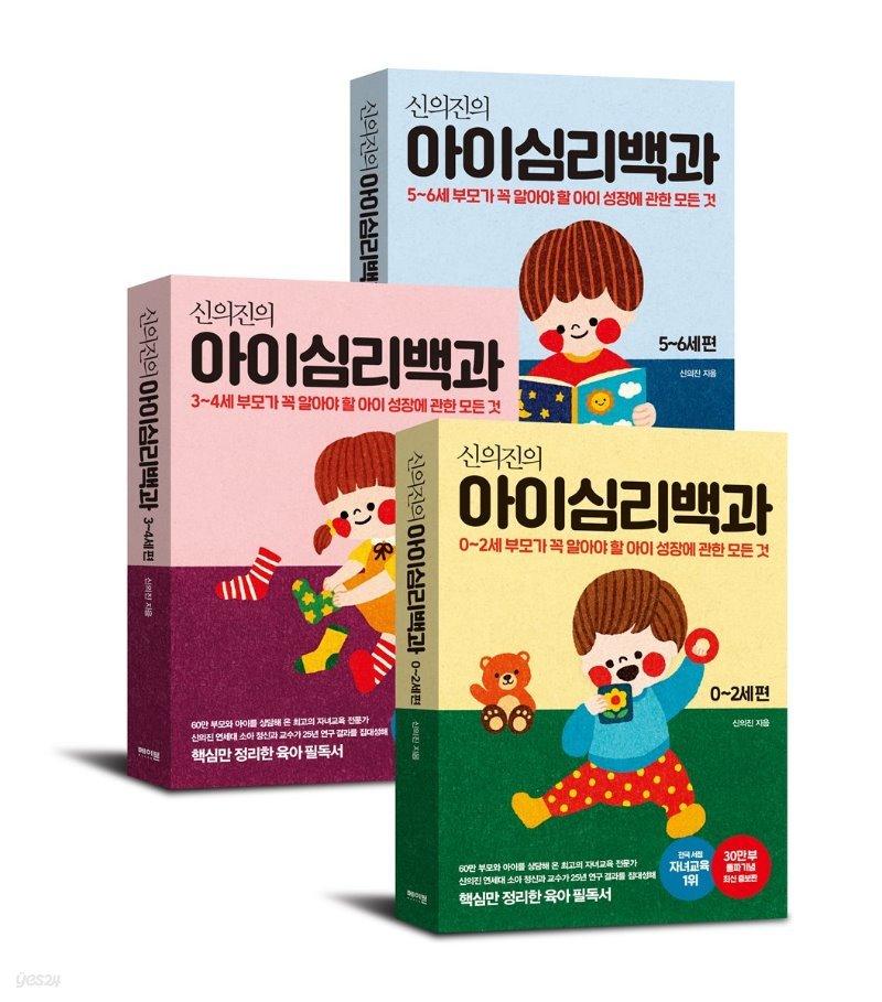 [세트] 신의진의 아이심리백과 (30만 부 기념 최신 증보판)
