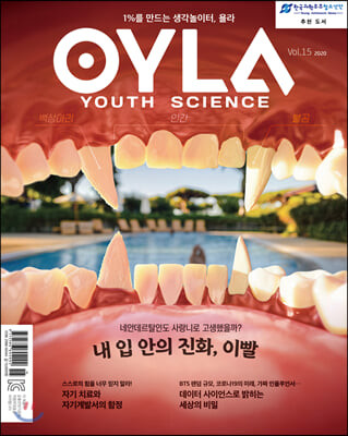 욜라 OYLA Youth Science (격월) : vol.15 [2020]