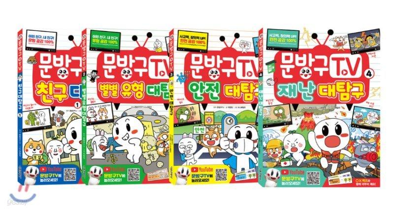 문방구TV 1~4권 세트