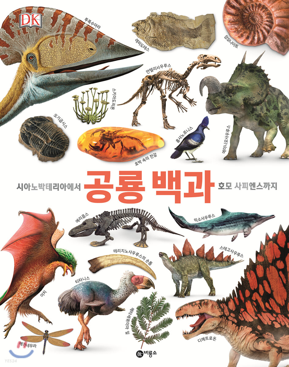 공룡 백과