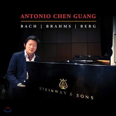 Antonio Chen Guang 바흐: 이탈리아 협주곡 / 브람스: 헨델 주제에 의한 변주곡과 푸가 / 베르그: 소나타