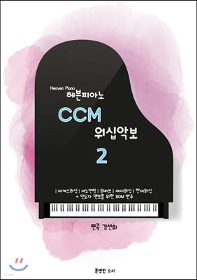 헤븐피아노 CCM 워십악보 2