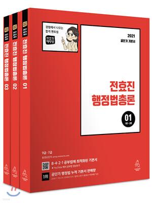2021 전효진 행정법총론 세트
