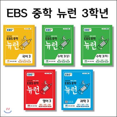 EBS 중학 뉴런 3학년 세트