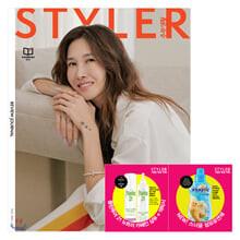 주부생활 STYLER A형 (여성월간) : 7월 [2020]