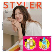 주부생활 STYLER B형 (여성월간) : 7월 [2020]