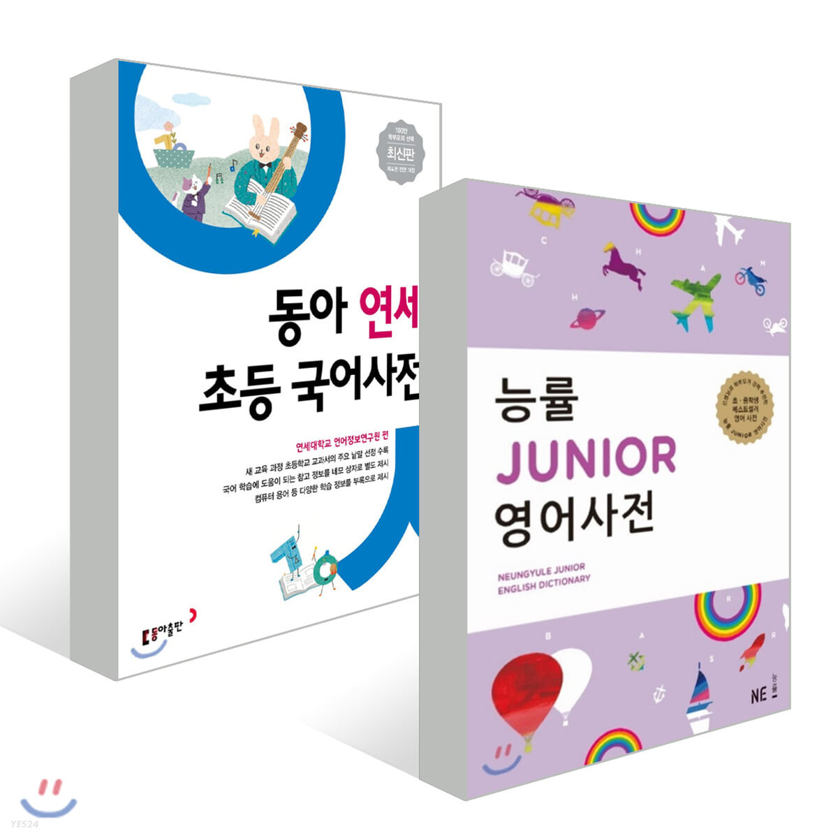 어린이 첫 국어+영어 사전 세트