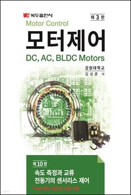 모터제어 (3판) : CHAPTER 10 속도 측정과 교류 전동기의 센서리스 제어